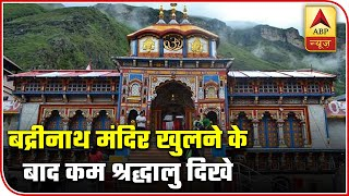Less devotees witnessed at Badrinath temple - ABPNEWSTV