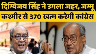 कश्मीर में 370 बहाल करना चाहती है कांग्रेस, दिग्विजय के इस बयान पर छिड़ा घमासान - AAJKIKHABAR1