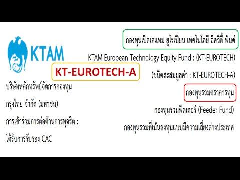 KT-EUROTECH-Aกองทุนเปิดเคแทม-