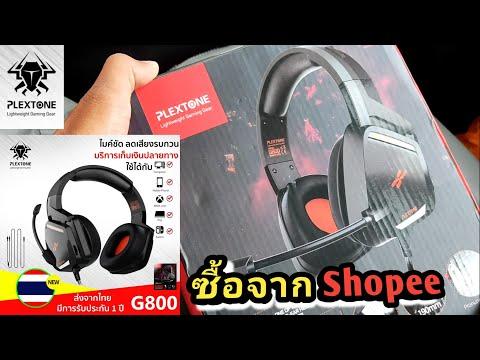 หูฟังเกมมิ่ง-Plextone-G800-ซื้
