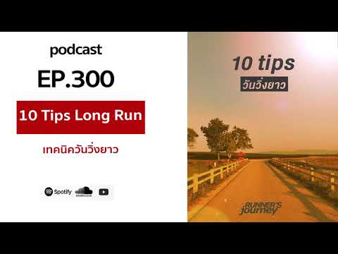 podcast-ep-300-10-tips-วันวิ่ง