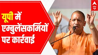 Yogi Adityanath's strict action, dismisses 570 protesting ambulance drivers amid Corona crisis - ABPNEWSTV