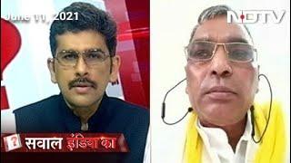 Sawaal India Ka: Yogi Adityanath पर हमलावर Om Prakash Rajbhar - NDTVINDIA
