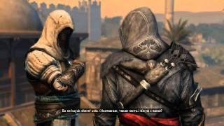 Assassin's Creed:Revelations - Серия 4.Прохождение