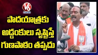BJP Leader Etela Rajender Speaks About His Padayatra, Fires On CM KCR   V6 News - V6NEWSTELUGU