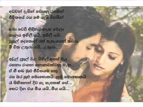 Dathe karagata siba song by mahagama sekara mp3 download.