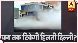 Is Delhi prepared for intense earthquakes? - ABPNEWSTV