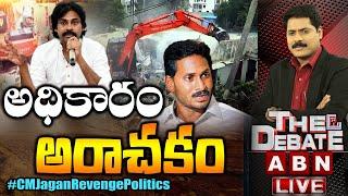 LIVE:అధికారం-అరాచకం || Sivasri House Demolition Vs CM Jagan || Pawan Kalyan || The Debate || ABN - ABNTELUGUTV