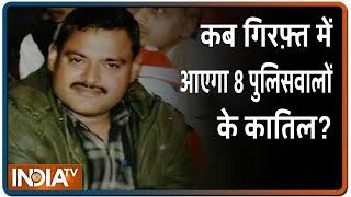 Kanpur Encounter: 8 पुलिसवालों की कातिल Vikas Dubey के लिए तलाशी तेज़, मां ने कहा- एनकाउंटर कर दो - INDIATV