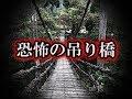 【心霊スポット系】「恐怖の吊り橋」またー、よくできた作り話だなあ【洒落にならないほど怖い話】