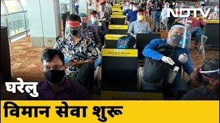 यात्रियों को संक्रमण से बचाने के लिए Air India की तरफ से उठाए गए कई कदम - NDTVINDIA