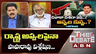 Analyst Paparao analysis on AP State debts   The Debate   ABN Telugu - ABNTELUGUTV