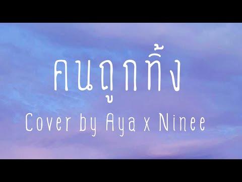 คนถูกทิ้ง-Muzu---Cover-by-Aya-
