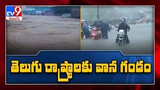 వాయువ్య బంగాళాఖాతంలో అల్పపీడనం - TV9 - TV9