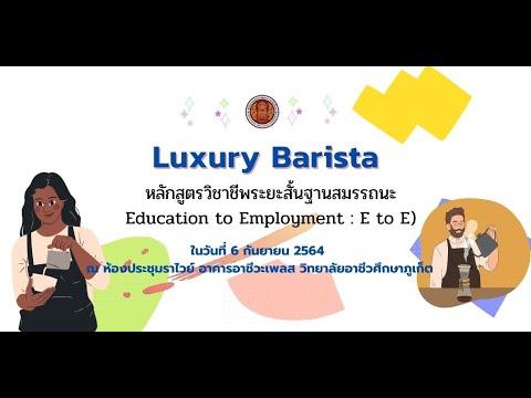 Luxury-Baristaหลักสูตรวิชาชีพร