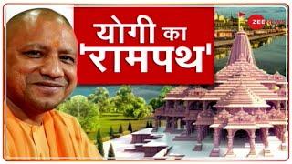 Uttar Pradesh: 2022 से पहले CM Yogi Adityanath का 'अयोध्या प्लान'   Ayodhya  Latest News  Hindi News - ZEENEWS