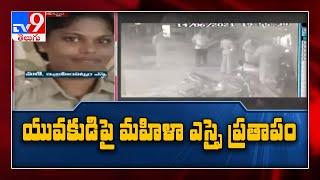 యువకుడిపై  మహిళా ఎస్ఐ ప్రతాపం : CC TV లో దృశ్యాలు || Ibrahimpatnam - TV9 - TV9