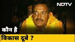 एक शातिर अपराधी के Vikas की कहानी - NDTVINDIA