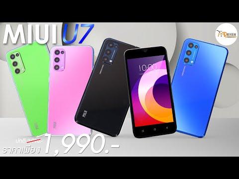 รีวิวมือถือ-MIUI-U7-สมาร์ทโฟนส