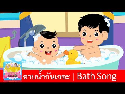อาบน้ำกันเถอะ- -Bath-Song- -เพ