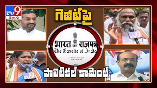 Political leaders comments on central gazzete notifications - TV9 - TV9