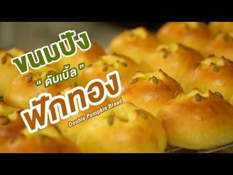 ขนมปังฟักทอง-สอดไส้ฟักทอง-เนื้