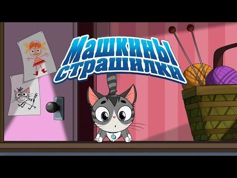 Кадр из мультфильма «Машкины страшилки : Про котёнка (4 серия)»