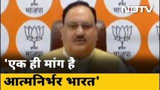 BJP अध्यक्ष JP Nadda बोले- एक ही मांग है 'आत्मनिर्भर भारत' - NDTVINDIA