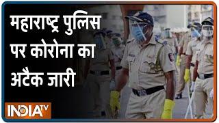 Maharashtra में पुलिस पर कोरोना का अटैक जारी, 24 घंटे में 116 पुलिसकर्मी संक्रमित - INDIATV