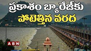 Flood Water Increase to Prakasam Barrage   Vijayawada   ABN Telugu - ABNTELUGUTV