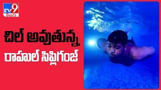 Rahul Sipligunj yoga in Swimming pool - TV9 - TV9