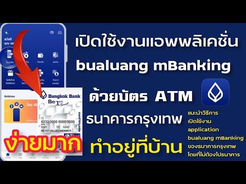 เปิดใช้งาน-app-bualuang-mBanki
