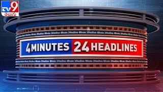 4 Minutes 24 Headlines :  11PM || 09 June 2021 - TV9 - TV9