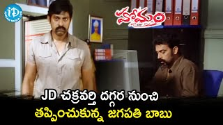 Jagapathi Babu Escapes from Police Custody | Homam Movie Scenes | JD Chakravarthy | iDream Movies - IDREAMMOVIES