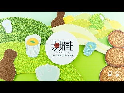 【無藏茗茶】說故事的茶~客製化茶葉禮盒