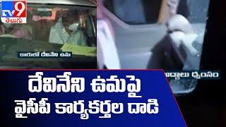 టీడీపీ నేత దేవినేని ఉమ వాహనంపై దాడి.. | Stones thrown at Devineni Uma's car - TV9 - TV9
