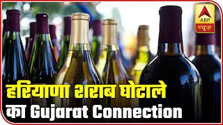 Here is Gujarat connection of Sonipat alcohol scam: ABP report - ABPNEWSTV
