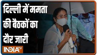 Mamata Banerjee का Delhi दौरा, आज पवार-सोनिया और केजरीवाल से मुलाकात - INDIATV