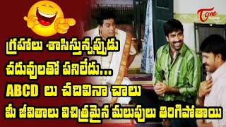 గ్రహాలు శాసిస్తున్నప్పుడు చదువులతో పనిలేదు.. | Ravi Teja Best Comedy Scenes Back To Back | TeluguOne - TELUGUONE