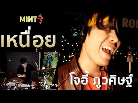 เหนื่อย--Mint-album--(Drum-Pla