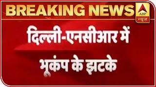 Earthquake Tremors Felt Again In Delhi-NCR | ABP News - ABPNEWSTV