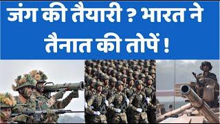 Border पर China को खदेड़ने के लिए भारत की हवाई पट्टी और तोपें तैयार | IndiaChinaFaceOff - AAJKIKHABAR1