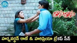 Harshvardhan Rane backslashu0026 Hariprriya Breakup Scene | Thakita Thakita Movie Scenes | Nagarjuna | Bhumika - IDREAMMOVIES