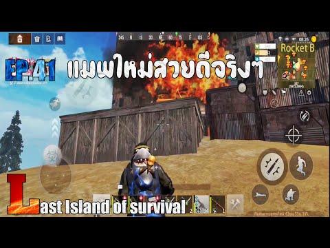 Last-Island-of-survival-:-EP.4