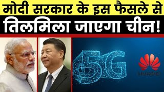 India-China Face Off: Modi government plans to kick out chinese company Huawei from 5G race - ITVNEWSINDIA