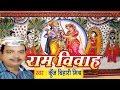 सीता राम विवाह वर्णन Ram Vivah , Ram Vivah Kunj Bihari Mishra , Maithili ,