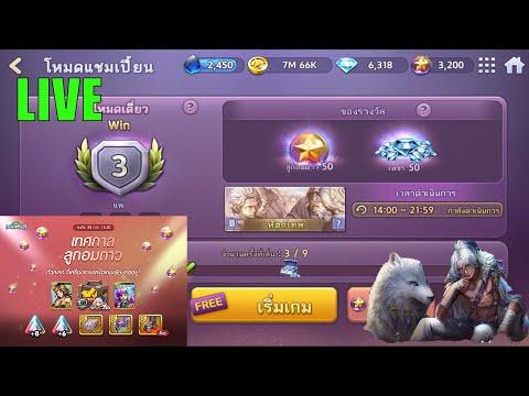 Lineเกมเศรษฐี-ฝนตกไหม--!