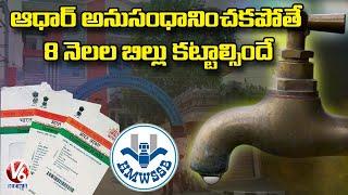 HMWSSB Mandates Aadhaar Link for Free Drinking Water Scheme | V6 News - V6NEWSTELUGU