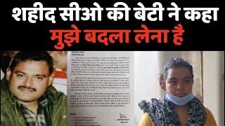Kanpur vikas dube update शहीद co की बेटी ने कहा मुझे पिता की मौत का बदला लेना है - AAJKIKHABAR1