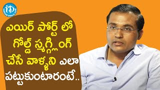 Shamshabad DCP Prakash Reddy IPS about Gold smuggling in the Airport | Dil Se With Anjali - IDREAMMOVIES